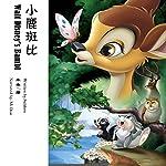小鹿斑比 - 小鹿斑比 [Walt Disney's Bambi] | Felix Salten