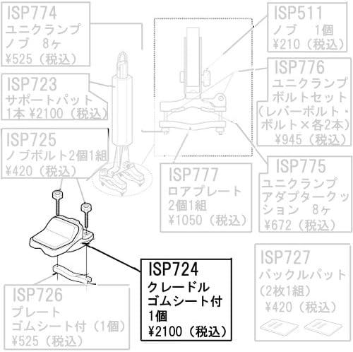 カーメイト(CARMATE) ISP 724 クレードル 1個 アフターパーツ