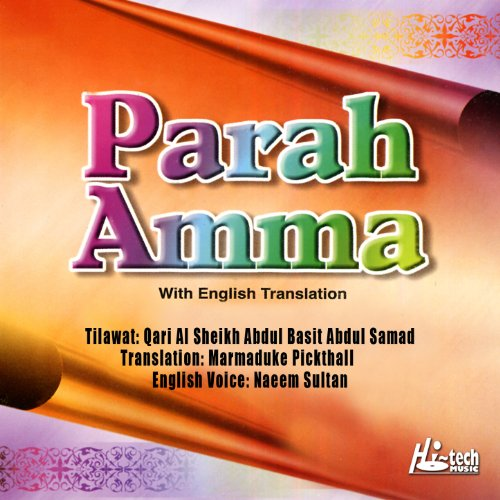 Parah Amma (with English Translation) by Naeem Sultan