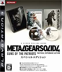 METAL GEAR SOLID 4 GUNS OF THE PATRIOTS(スペシャルエディション)