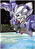 機動戦士ガンダム00 WORLD REPORT