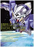Mobile Suit Gundam 00 World Report (Japanese Import)