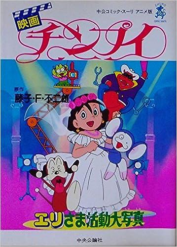 『チンプイ エリさま活動大写真』アニメコミック表紙