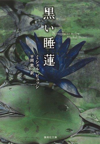 黒い睡蓮 (集英社文庫 ヒ 8-2)