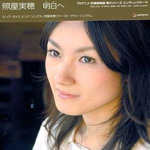 Teruya Miho - Ashita He - Amazon.com Music