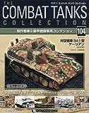 コンバットタンクコレクション 104号 (対空戦車341型ケーリアン 試作車 ドイツ・1945年) [分冊百科] (戦車付) (コンバット・タンク・コレクション)