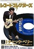 レコード・コレクターズ 2017年 07 月号