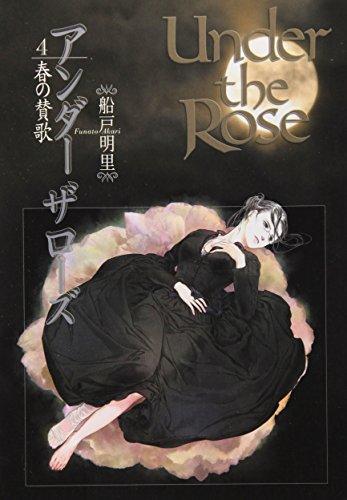 Under the Rose (4) 春の賛歌 (バースコミックスデラックス)