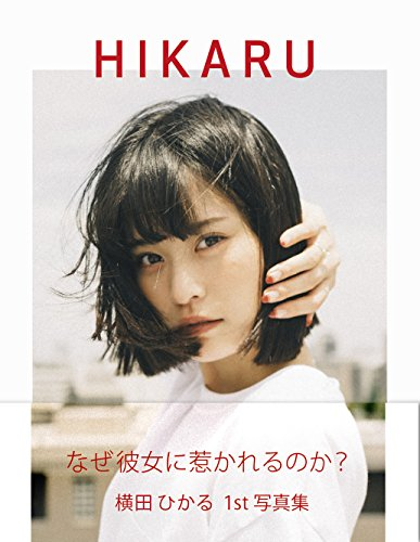 横田ひかる HIKARU 最新号 表紙画像
