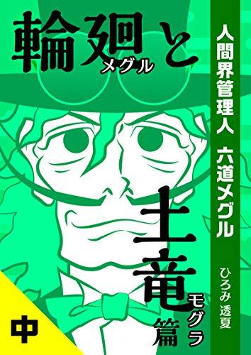 MEGURU TO MOGURA 02: NINGEN KAI KANRININ RIKUDOU MEGURU (Japanese Edition)