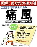 最新版 本気で治したい人の痛風: 痛風改善レシピ&食材事典つき (明解!あなたの処方箋)