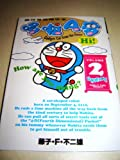 DORAEMON 2 English-Chinese Children's book Fujiko F. Fujio / Volume 2 How are you doing? / Gadget Cat From Future