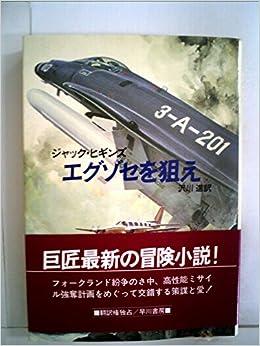 エグゾセを狙え (1984年) (ハヤ...