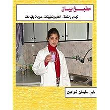 مطبخ بيان (Arabic Edition)