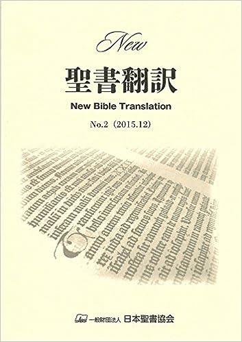 New聖書翻訳 No.2 | |本 | 通販 ...