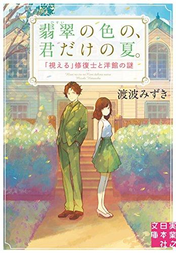 翡翠の色の、君だけの夏。「視える」修復士と洋館の謎 (実業之日本社文庫)