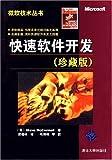 微软技术丛书•快速软件开发(珍藏版)