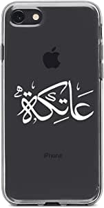 Protective Silicone Case Apple iPhone 7 - Atiqah