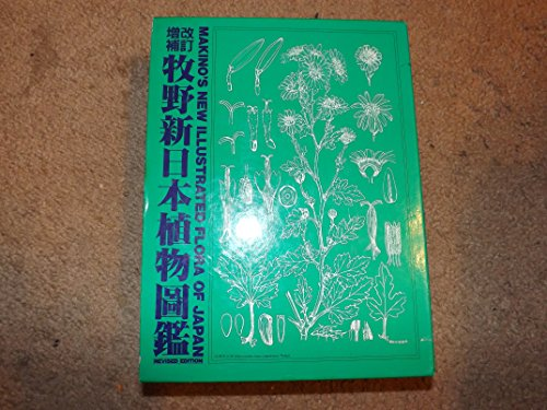 Makino Nihon shokubutsu zukan = An illustrated flora of Japan, with the cultivated and naturalised plants