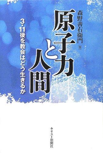 Read Online Genshiryoku to ningen : San ichichi go o kyokai wa do ikiruka. PDF