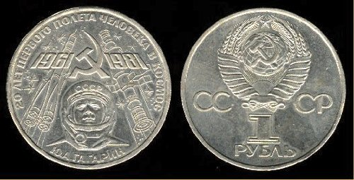 Soviet Union Russian Commemorative Coin 20th Anniversary Yuri Gagarin Space Flight