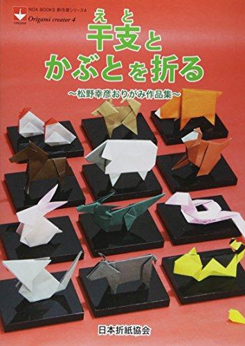Fold The Helmet And Zodiac   Collection Origami Work Yukihiko Matsuno  Noa Books New Series Writer   Japan Import