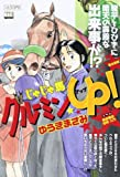 Love song of the Shrew Gurumin ? UP! Winter (My First Big SPECIAL) (2012) ISBN: 4091077072 [Japanese Import]
