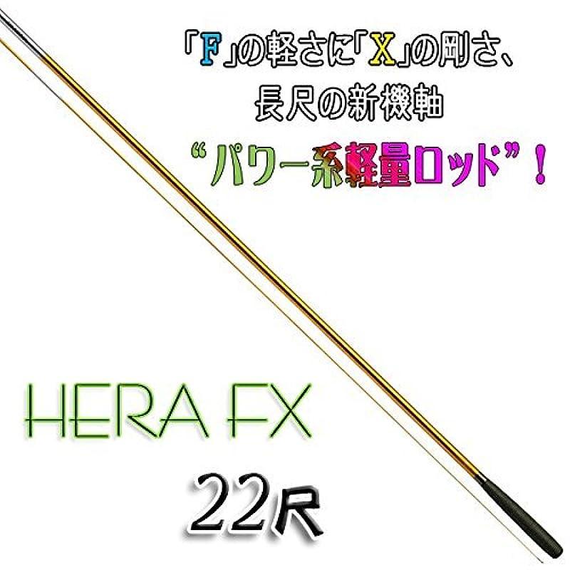 Daiwa 헤라간 헤라 FX22 낚시대