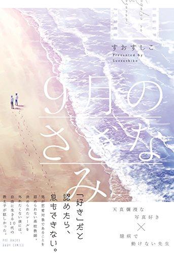 9月のさざなみ (BABYコミックス)
