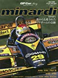 GP CAR STORY Special Edition minardi (ジーピーカーストーリー)