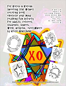 Amazon For Korea In Korean Shooting Star Wishes Coloring Book Exercise Your Mind Relaxing Fun Activity Adults Retirees Students School Work