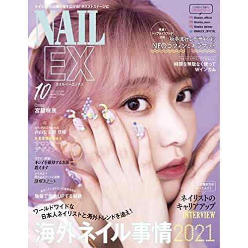 NAIL EX 2021年 10月号 表紙画像