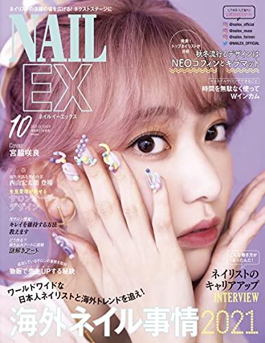 NAIL EX 最新号 表紙画像