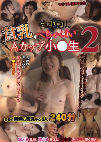 貧乳ぺちゃぱいAカップ小○生2 キチックス/妄想族 [DVD]