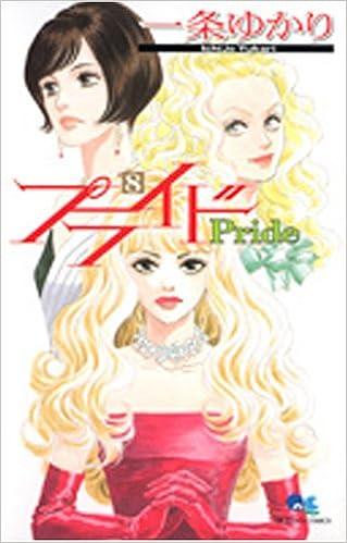 プライド 8 (クイーンズコミック...