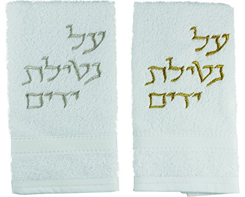 Majestic Giftware GATNYWT Shabbat Kodesh Towels, 12 by 20-Inch, White, 2-Pack