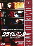 Original Video - Crime Hunter Ikari No Judan [Japan LTD DVD] DYTD-3755