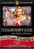 百万長者と結婚する方法 [DVD] FRT-142