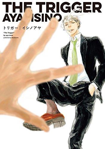 トリガー (onBLUEコミックス)