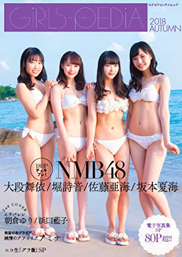 GIRLS-PEDIA2018 AUTUMN (カドカワエンタメムック)