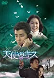 [DVD]天使のキス パーフェクトBOX