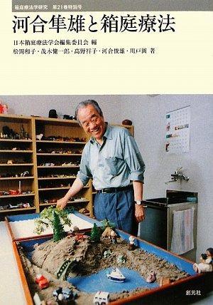 河合隼雄と箱庭療法 (箱庭療法学研究)