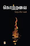 கொற்றவை / Kottravai (Tamil Edition)