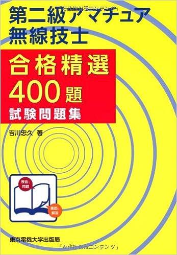 第二級アマチュア無線技士試験問題集 (合格精選400題)