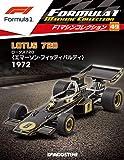 F1マシンコレクション 49号 (ロータス720 エマーソン・フィッティパルディ 1972) [分冊百科] (モデル付)