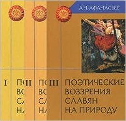 Book Poeticheskie vozzreniya slavyan na prirodu (kolichestvo tomov: 3)