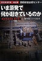 いま原発で何が起きているのか―原発震災の100日 特別報道写真・解説集 東日本大震災〈第2集〉