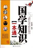 Access to Studies of Chinese Ancient Civilization in One Book (Chinese Edition)