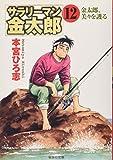 12 union committee Feature Salaryman Kintaro (Shueisha Paperback - comic version) (2005) ISBN: 4086182785 [Japanese Import]