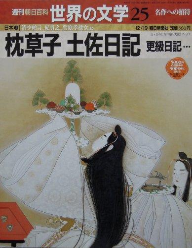 週刊 朝日百科 世界の文学 (25) 日本 1999年 12/19号 [雑誌]